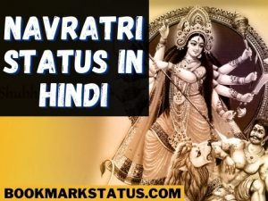 Best Navratri Status in Hindi 2020 with images