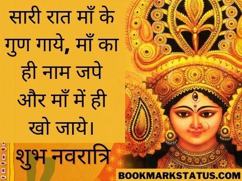 navratri whatsapp status hindi