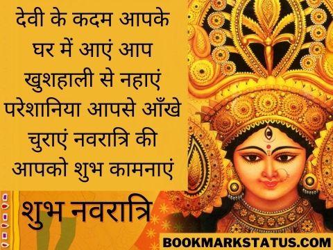 navratri status in hindi 2 line