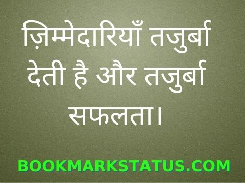 about me quotes in hindi