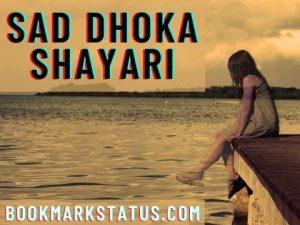 49+ Sad Dhoka Shayari