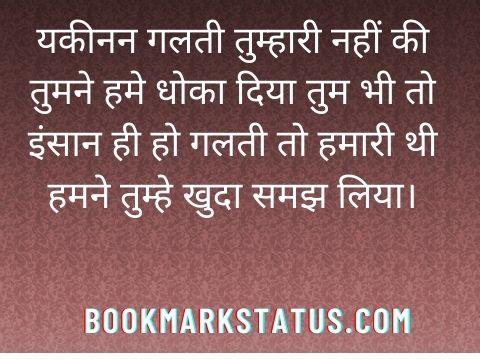sad dhoka shayari in hindi