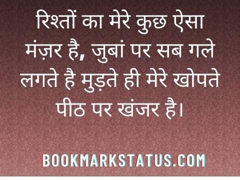dhoka sad shayari image