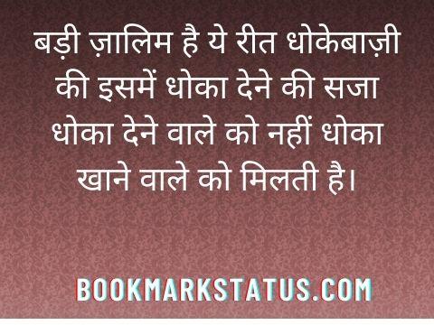 love me dhoka shayari