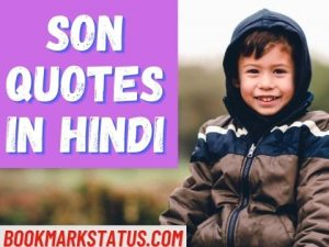 Beautiful Son Quotes in Hindi
