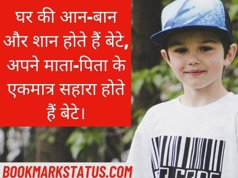 son status in hindi for whatsapp