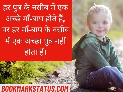 best lines for son in hindi