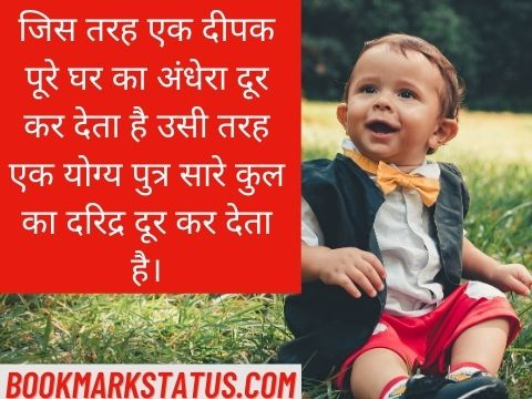 quotes for son in hindi