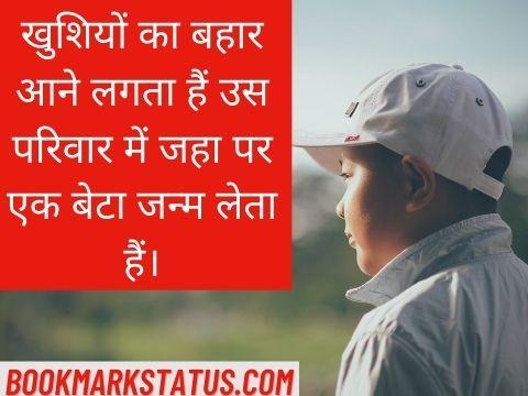 son love status in hindi