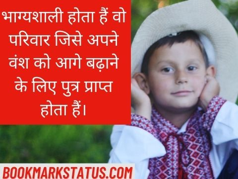 good son quotes in hindi