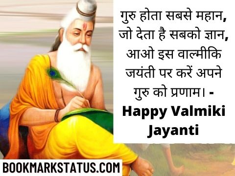 Valmiki Jayanti Wishes in Hindi