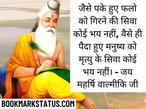 Maharishi Valmiki Jayanti Wishes in Hindi