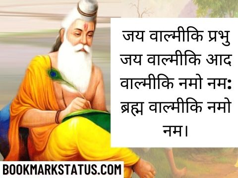 Valmiki Jayanti quotes in Hindi