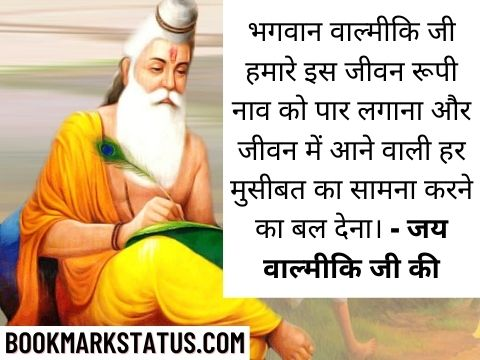 Valmiki Jayanti status in Hindi