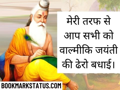 maharishi valmiki quotes in hindi
