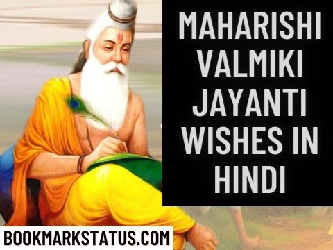 Happy Maharishi Valmiki Jayanti Wishes in Hindi 2020