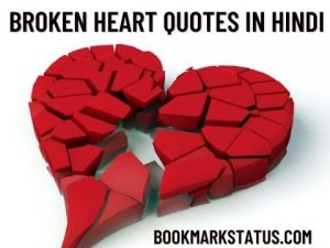 Read more about the article Broken Heart Quotes in Hindi