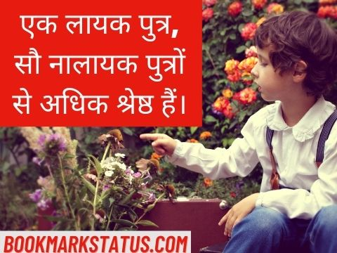Son Quotes in Hindi