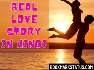 Real Love Story in Hindi