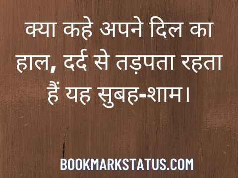 very sad 2 line status in hindi