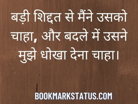 2 line sad status in hindi