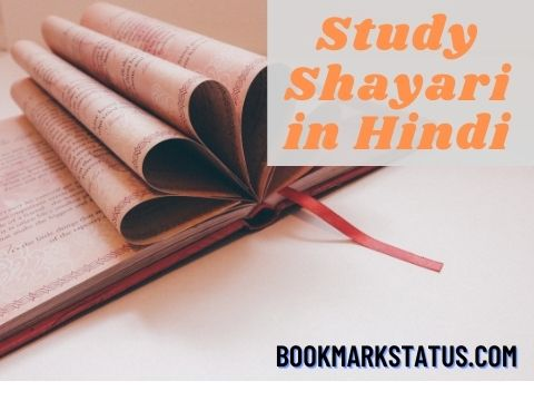 You are currently viewing Study Shayari in Hindi