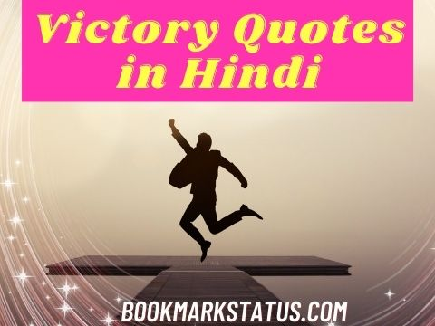 25+ Victory Quotes in Hindi