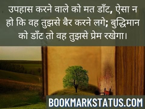 bible inspirational quotes in hindi