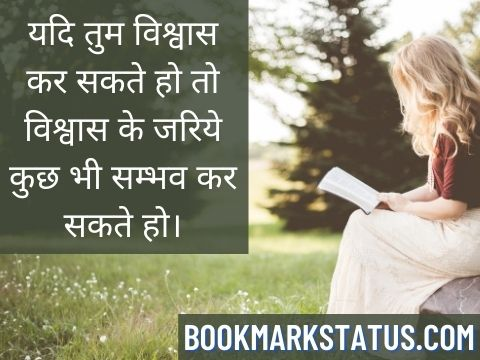 bible quotes in hindi with images