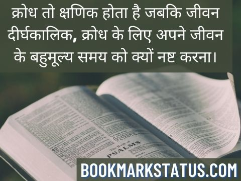 encouraging bible verses in hindi
