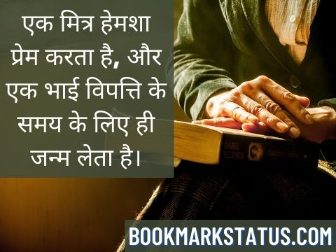 bible thoughts in hindi