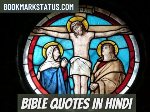 33+ Famous Bible Quotes in Hindi