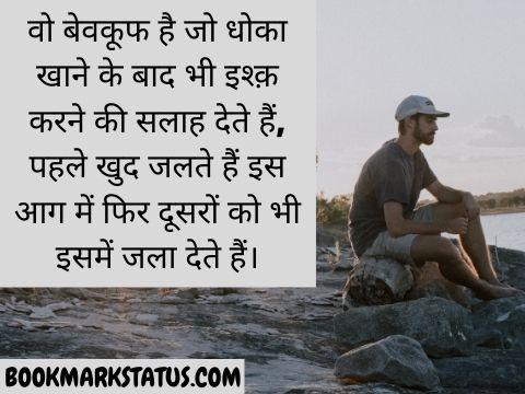 breakup shayari in hindi two line