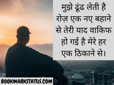 breakup hindi shayri