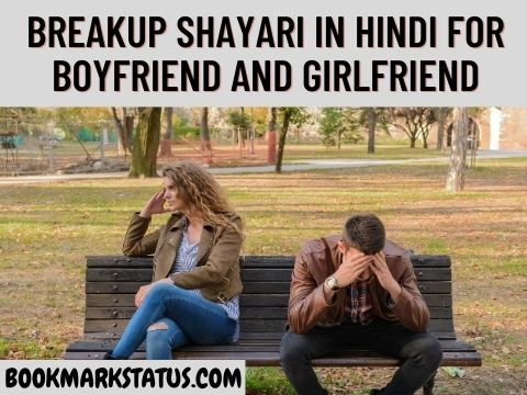 Breakup Shayari in Hindi For Boyfriend and Girlfriend