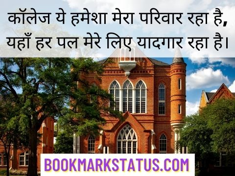 college vidai shayari in hindi