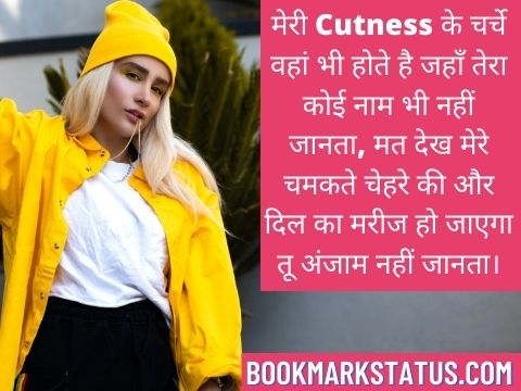 Cute Status for Girl in Hindi for instagram