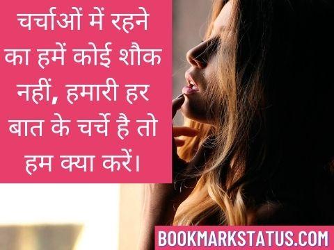 cute status in hindi for girl