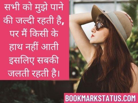 cute girl status in hindi for facebook