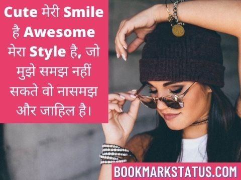 cute attitude status for girls in hindi