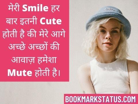 nice status in hindi for girl