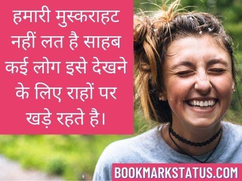simple girl status in hindi