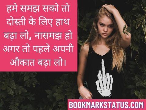 best whatsapp status in hindi for girl