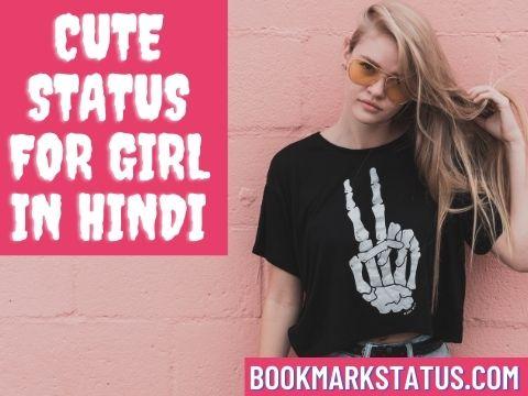 Cute Status for Girl in Hindi