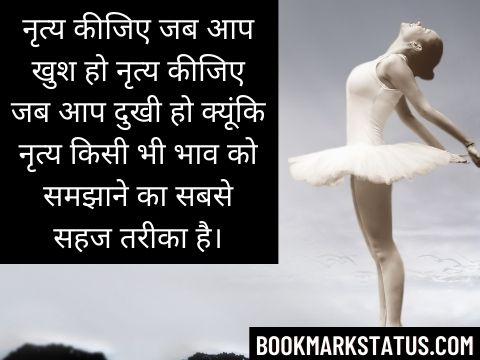 dance status in hindi