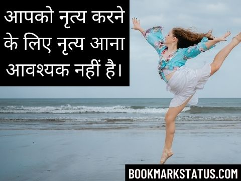inspirational dance quotes in hindi