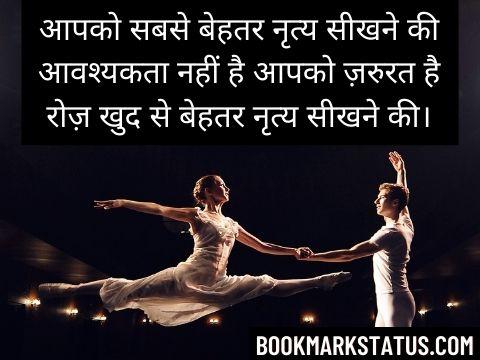 नृत्य पर अनमोल विचार