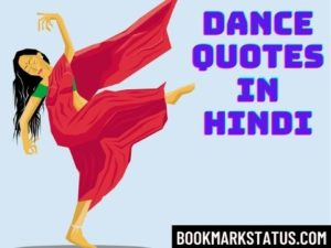 Dance Quotes in Hindi – नृत्य पर अनमोल वचन