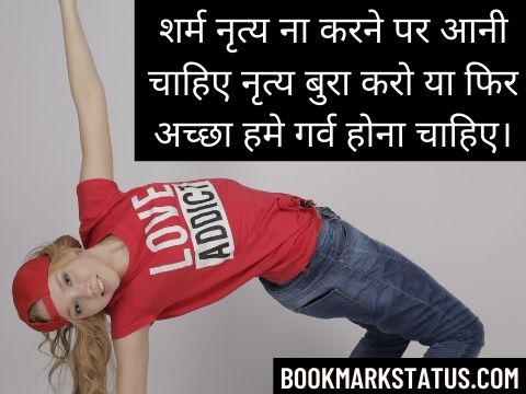 quotes on dance performance in hindi