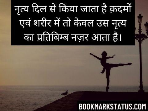dance shayri in hindi